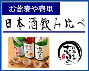 壱里 酒飲み比べ2021.2.1