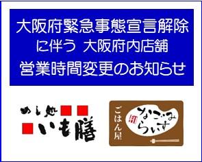 大阪府緊急事態宣言解除に伴い 大阪府内店舗営業時間変更のお知らせ