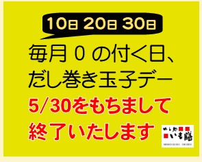 毎月0の付く日 10日、20日、30日 だし巻き玉子デー終了のお知らせ