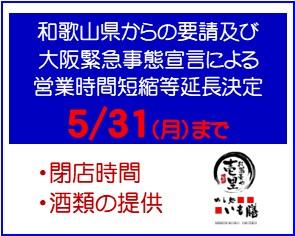 和歌山県からの要請及び大阪府緊急事態宣言発令 延長のお知らせ