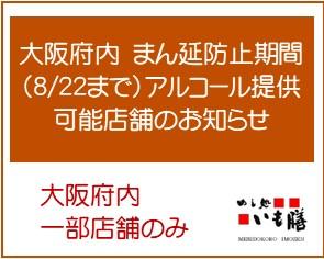 大阪府内店舗におけるアルコール提供開始について
