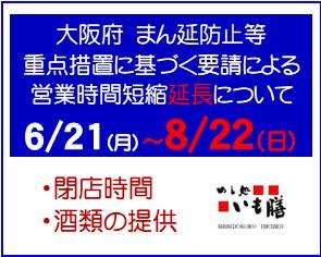 大阪府まん延防止等重点措置に基づく要請延長による営業時間短縮について