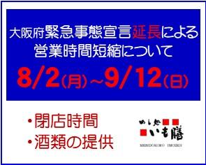 大阪府緊急事態宣言延長による営業時間短縮について