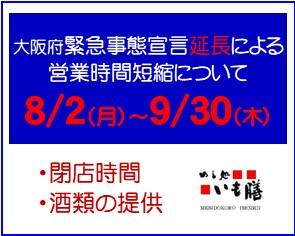 大阪府緊急事態宣言再延長による営業時間短縮について